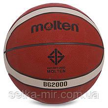Мяч баскетбольный резиновый №5 MOLTEN B5G2000 (резина, бутил, оранжевый)