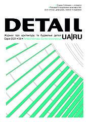 DETAIL UA|RU (Передплата на 3+1 номери 2021 рік)