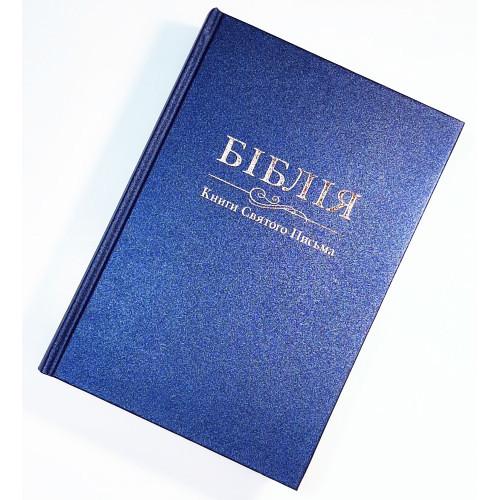 Біблія великого формату (синя, тверда, без застібки, без вказівників,  17х24)