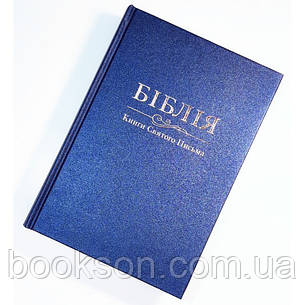 Біблія великого формату (синя, тверда, без застібки, без вказівників,  17х24), фото 2