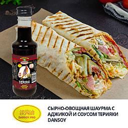 Сирно-овочева шаурма з аджикою і соусом DanSoy Теріякі