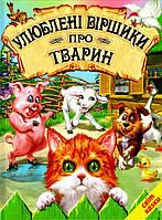 Улюблені віршики про тварин . Дуже яскрава подарункова книжка. НОВИНКА