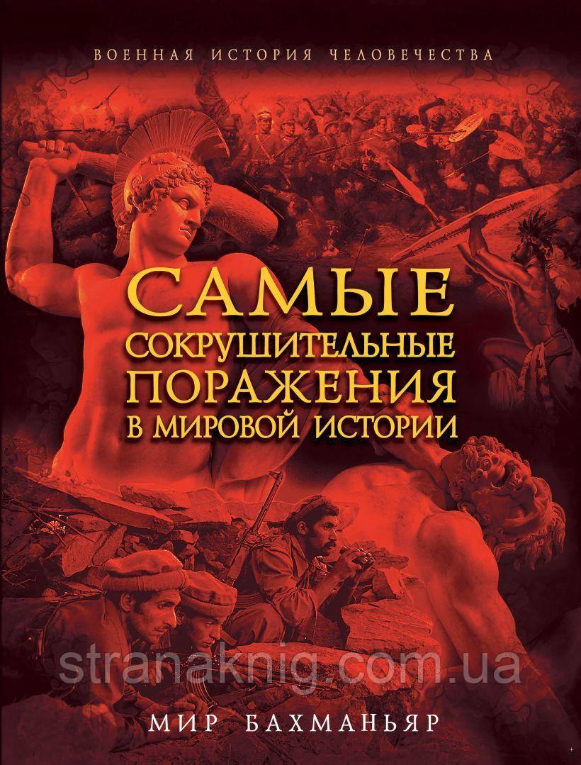 Книга: Найбільш нищівні поразки у світовій історії. Світ Бахманьяр