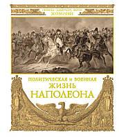 Книга: Политическая и военная жизнь Наполеона. Антуан-Анри Жомини