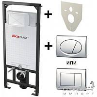 Инсталляционные системы AlcaPlast Инсталляции AlcaPlast A101/1200 со звукоизоляционной прокладкой и сливной клавишей M71 хром-глянцевая
