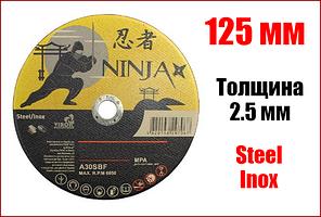 Диск відрізний Ninja по металу і нержавіючої сталі 125 х 2.5 х 22.23 мм NINJA 65V129