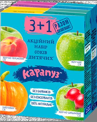 Акционный набор  соков Карапуз 3+1