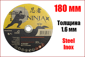 Диск отрезной Ninja по металлу и нержавеющей стали 180 х 1.6 х 22.23 мм NINJA 65V180