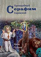 Преподобний Серафим Саровський. Житіє і повчання.