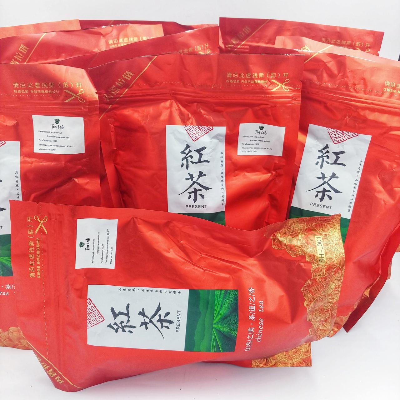 Дянь хун, Золотий червоний чай 100гр.