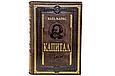 """Книги в шкіряній палітурці і подарунковому футлярі """"Капітал"""" Карла Маркса (2 томи), фото 4"""