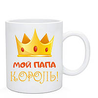 Чашка Мой Папа Король / Кружка Мой Папа Король