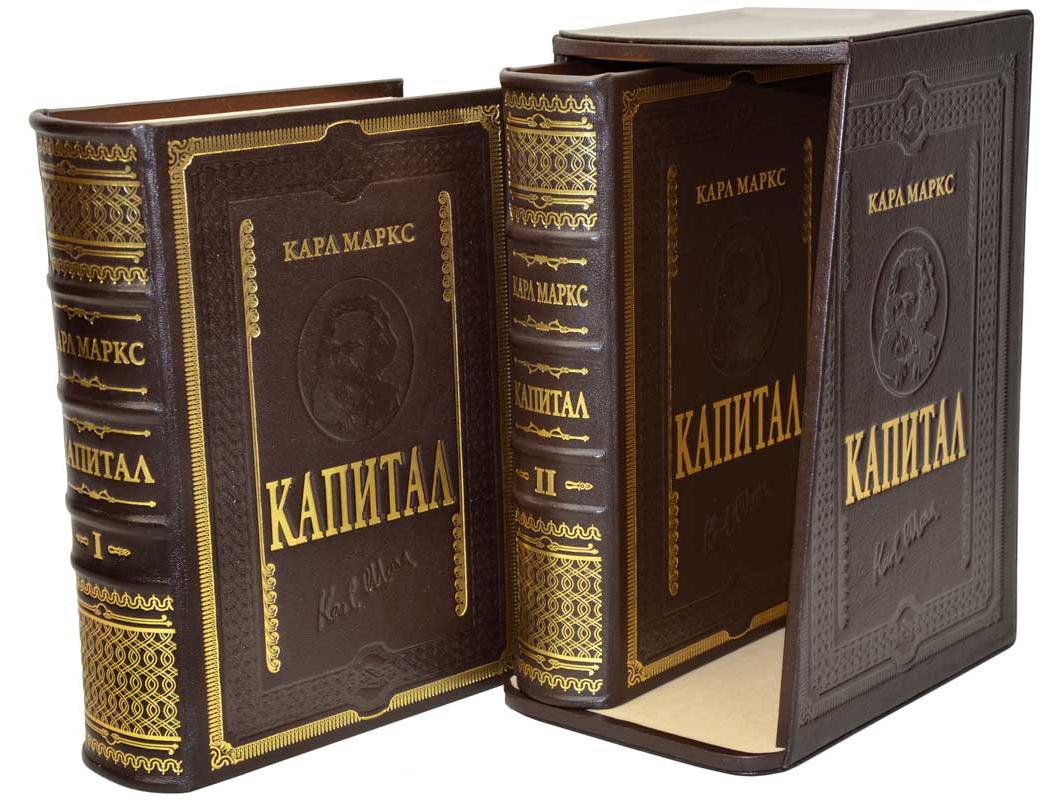 "Книги в кожаном переплете и подарочном футляре ""Капитал"" Карл Маркс (2 тома)"