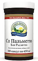 Со пальметто (Saw Palmetto) Карликова пальма, Сереноа 100 капс
