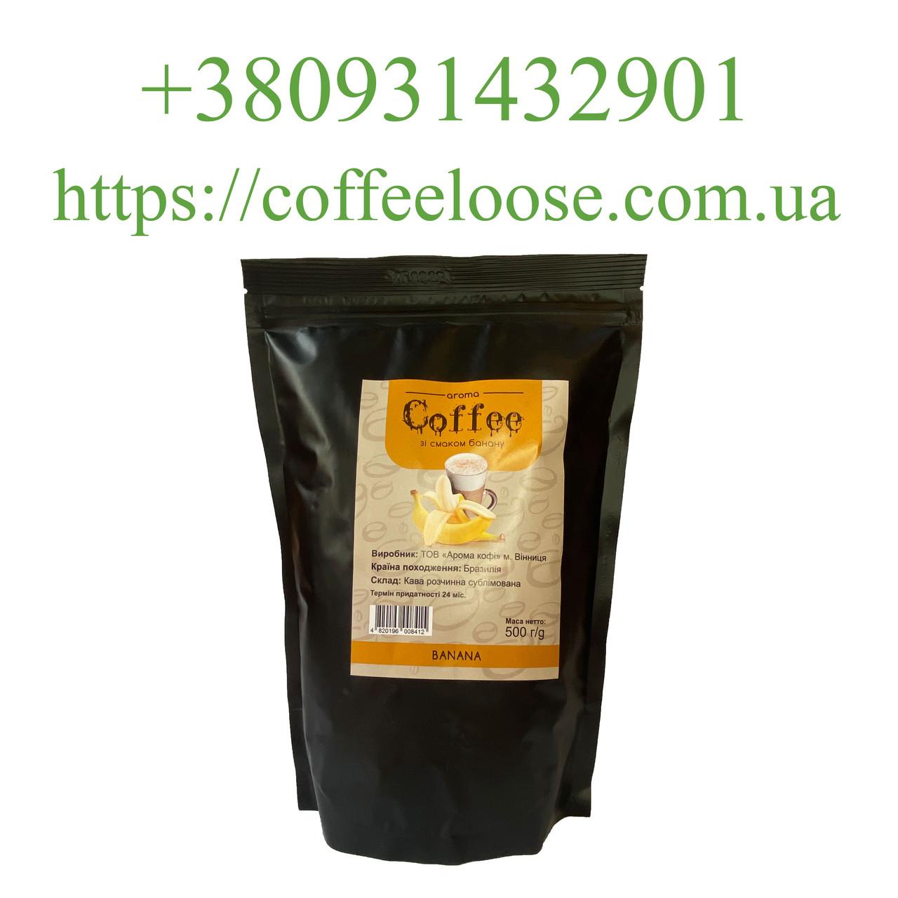 Кофе растворимый ароматизированный со вкусом Банан 500 грамм (Касик Бразилия)