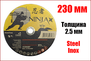 Диск відрізний Ninja по металу і нержавіючої сталі 230 х 2.5 х 22.23 мм NINJA 65V231