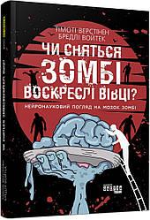 Книга Чи знятися зомбі воскреслі вівці? Автор - Тімоті Верстінен, Бредлі Войтек (Фабула)