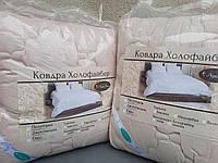 Одеяло двуспальное стьоганное, холлофайбер Лери Макс, размер 175х210см