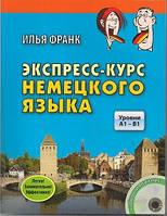 Экспресс-курс немецкого языка.Илья Франк (Учебник + CD).