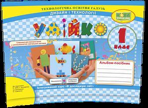 1 клас | Альбом-посібник «Умійко». Дизайн і технології., Кононюк А. | ПІП
