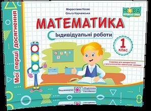 1 клас (НУШ). Математика. Мої перші досягнення. Індивідуальні роботи (Козак М., Корчевська О.), Підручники і