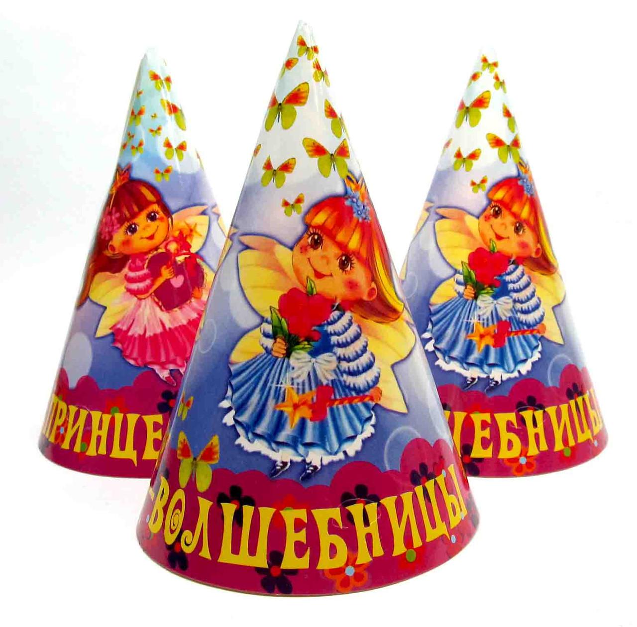 """Колпачки праздничные """"Принцессы Волшебницы"""".  Размер: 16см."""