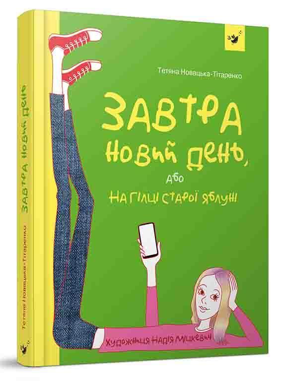 Завтра новий день Новацкая-Титаренко Т.