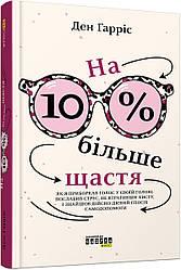 Книга На 10% більше щастя. Автор - Ден Гарріс (Фабула)