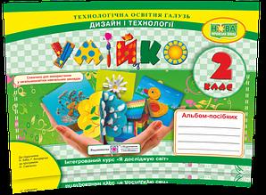 2 клас | Умійко. Альбом-посібник з дизайну та технологій, Головата О., Кононюк А. | ПІП
