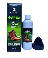 Краска черная для кожаных курток Блискавка 100мл Украина, фото 1