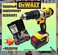 Шуруповерт Ударный Деволт DeWALT DCD996P2 (36V, 6AH) Аккумуляторная дрель шуруповёрт с ударом Деволт дрель