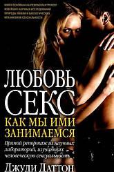 Книга Кохання і секс. Як ми ними займаємося. Автор - Джуді Даттон (Добра книга)