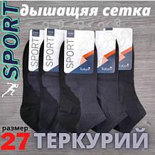 Носки мужские с сеткой ТЕРКУРІЙ Украина 771М1, короткие, 27 размер, серые с чёрным, 30030769