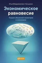 Книга Економічну рівновагу. Теорія об'ємної геометрії в економіці. Автор - В. Кунцевич (Альпіна)