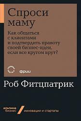 Книга Спитай маму. Автор - Фітцпатрік Роб (Альпіна) (нова обкладинка)