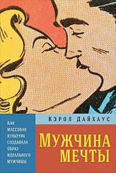 Книга Чоловік мрії. Як масова культура створювала образ ідеального чоловіка. Автор - К. Дайхаус (Альпіна)