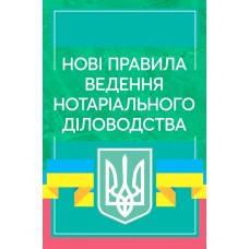 Нові правила ведення нотаріального діловодства Чижмарь К.І.