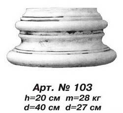 Колони База колони D=42 см, Н=20 см