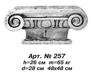 Капітель D=28 см, 48х48 см, H=26 см