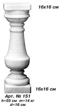 Балюстради Балясина 16х16 см, D=16 см, Н=55 см