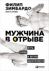 Книга Чоловік у відриві Ігри, порно і втрата ідентичності. Автор - Філіп Зімбардо (Альпіна)