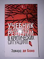 Учебник по принятию решений в критических ситуациях. Эдвард де Боно
