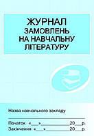 Журнал замовлень на навчальну літературу (мяг)