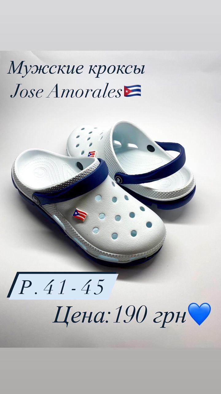 Крокси чоловічі Jose Amorales