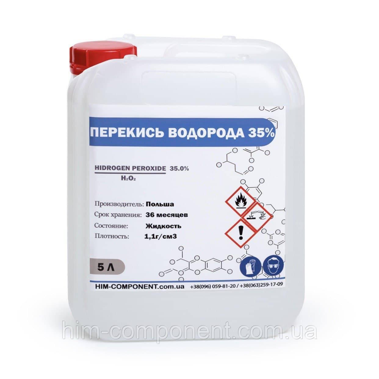 Перекис 35% (5,5 кг) водню