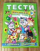 """Тести малюкам 2+ з ігровими завданнями """"Пегас""""   Тестові завдання для дітей 2-3 років   Тести  """