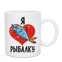 """Чашка рибаку """"Я Люблю Риболовлю"""" / Гуртка рибалці """"Я люблю рибалку"""""""