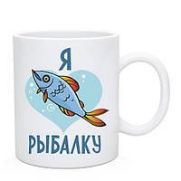 """Чашка для рибака """"Я Люблю Риболовлю"""" / Гуртка рибалці """"Я люблю рибалку"""""""
