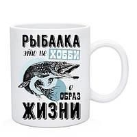 """Чашка """"Рибалка не хобі, а спосіб життя"""" / Гуртка Рибаку"""