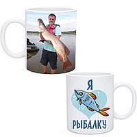 """Чашка з фото """"Я люблю риболовлю"""" / Гуртка з фото для рибака"""